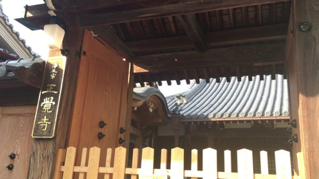 正覚寺 (大阪府岸和田市)