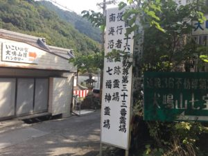 バス停「犬鳴山」近くの看板