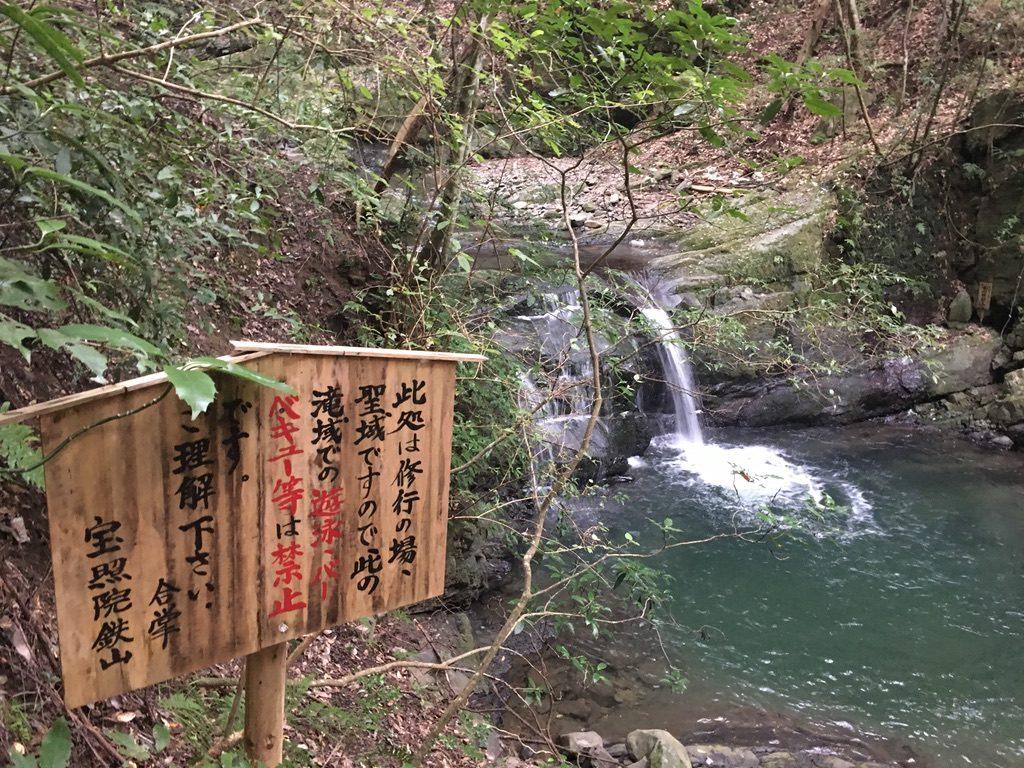 犬鳴山 滝