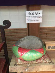 犬鳴山 亀石占い