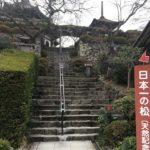 善峯寺 回遊式庭園への階段