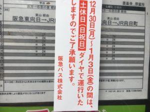 善峯寺バス停 時刻表