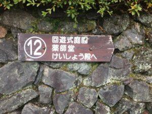 善峯寺 矢印