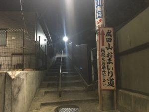 成田山不動尊 初詣 参道