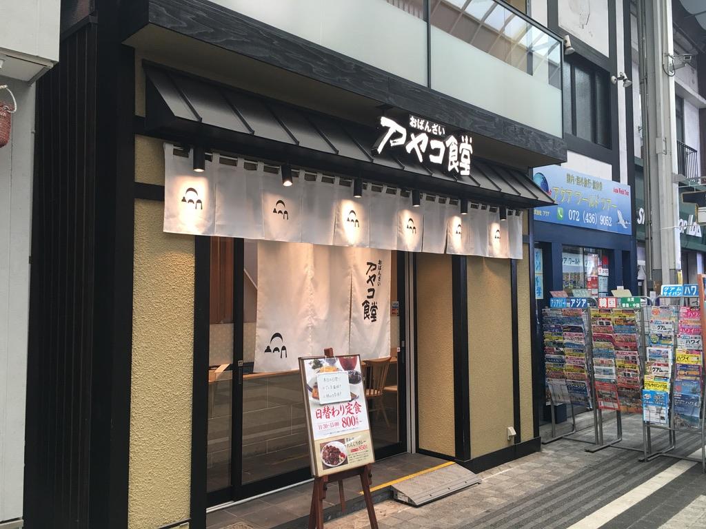 岸和田七宮詣り あやこ食堂