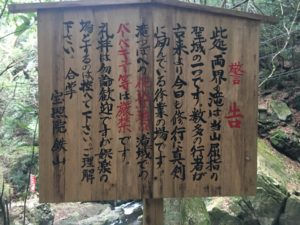 犬鳴山七宝龍寺 初詣 参拝路 両界の滝 警告
