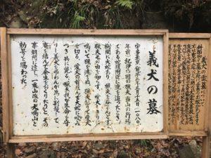 犬鳴山七宝龍寺 初詣 参詣路 義犬の墓