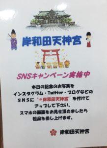 岸和田七宮詣り 岸和田天神宮 SNSキャンペーン