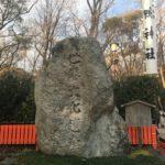 下鴨神社 初詣 世界遺産 石碑