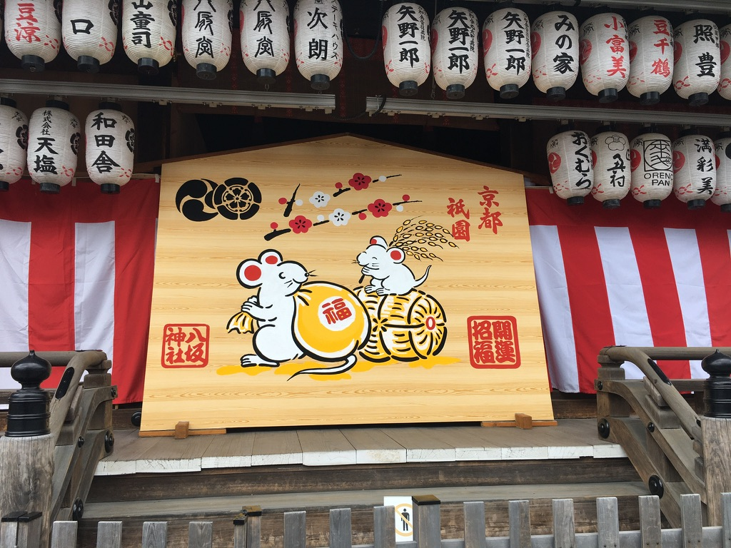 八坂神社 初詣 大絵馬