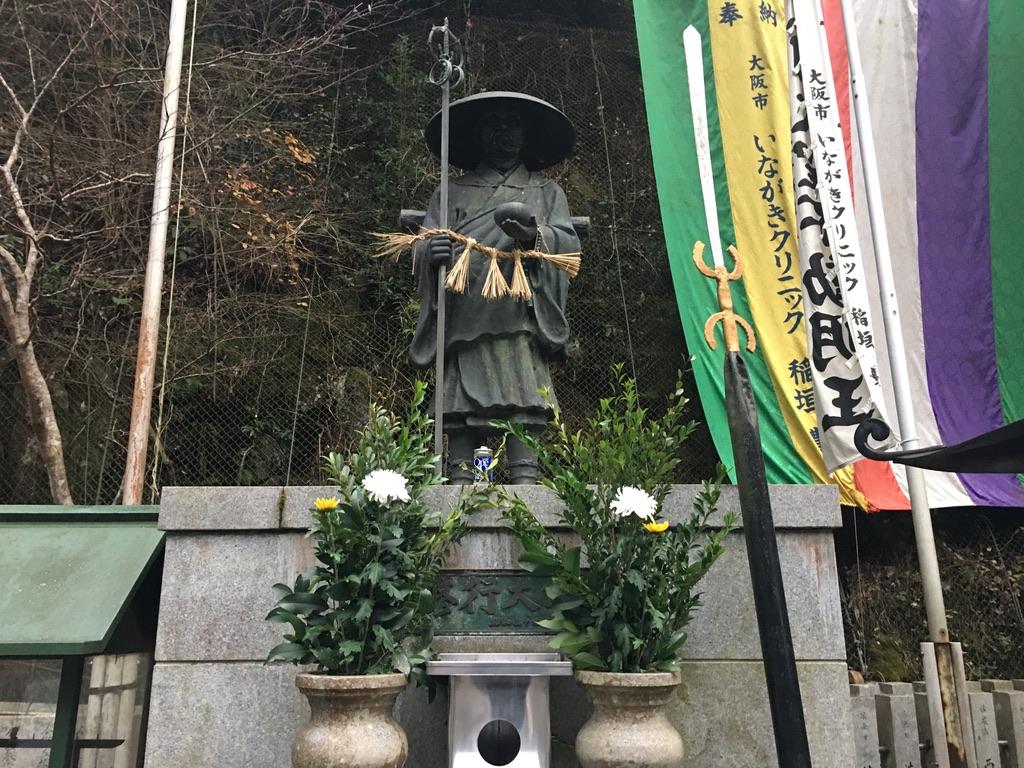 犬鳴山七宝龍寺 初詣 弘法大師