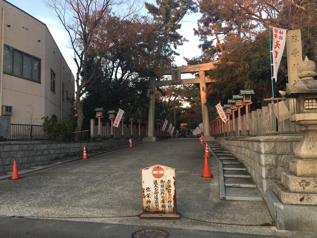 岸和田七宮詣り 弥栄神社 鳥居