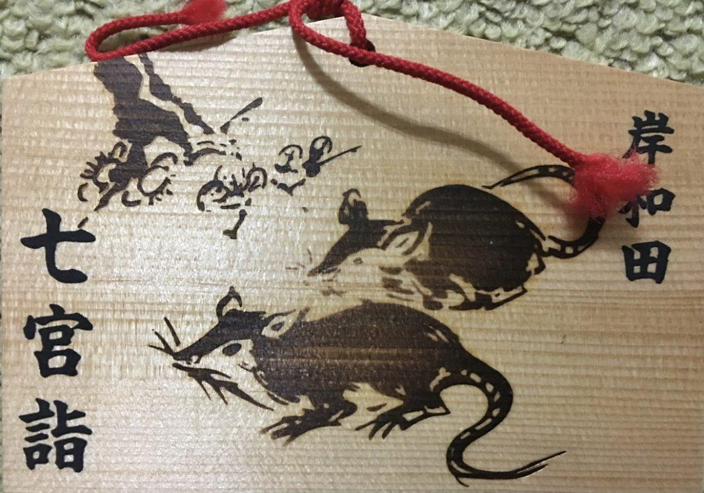 岸和田七宮詣り 絵馬