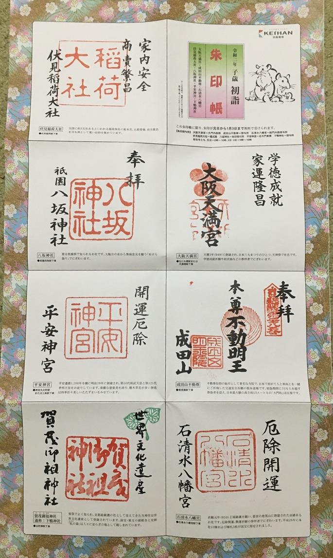 京阪電鉄 初詣 御朱印帳