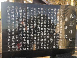 岸和田七宮詣り 兵主神社 由緒書き