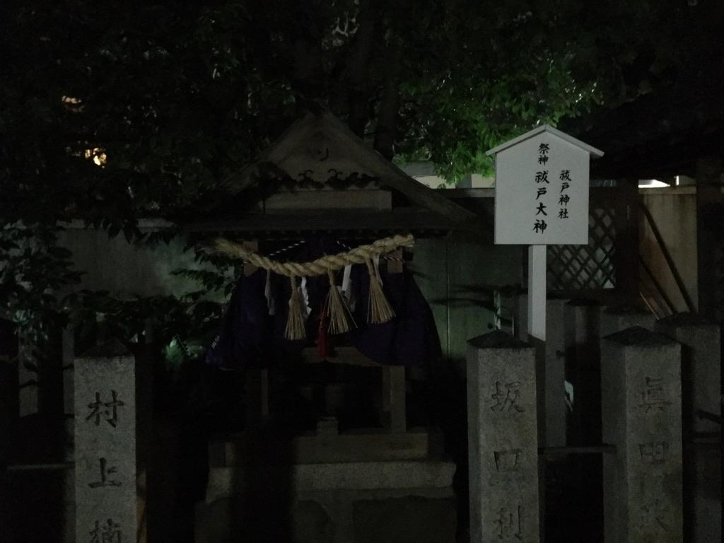 岸和田七宮詣 土生神社 祓戸神社