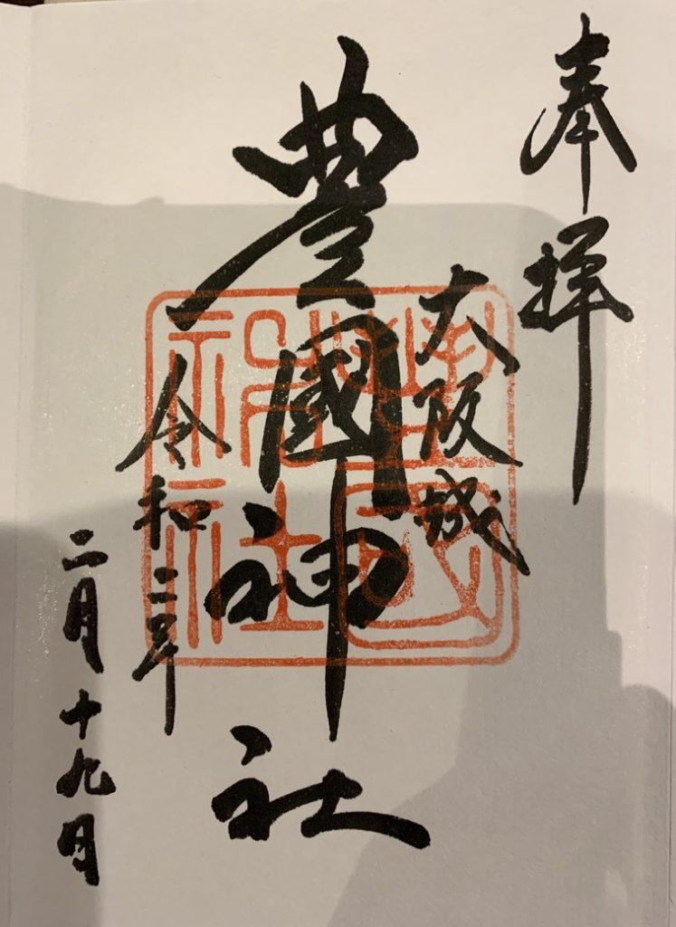 豊国神社 御朱印