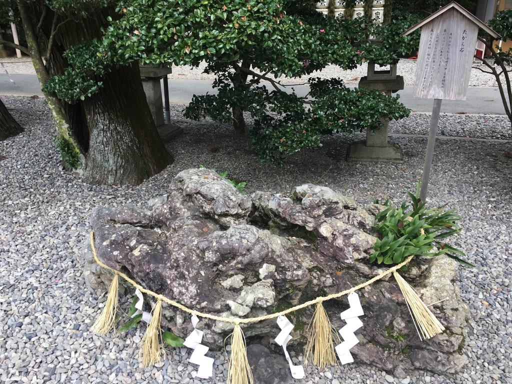 お伊勢参り 猿田彦神社 たから石