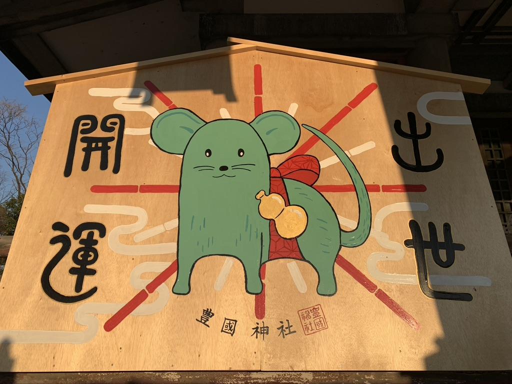 豊国神社 大絵馬