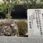 なにわ七幸めぐり 大阪天満宮 さざれ石