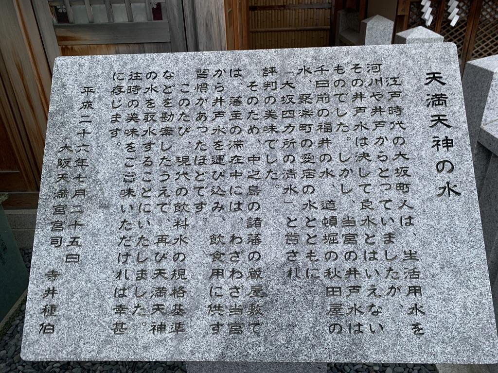なにわ七幸めぐり 大阪天満宮 御神水舎