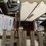 なにわ七幸めぐり 大阪天満宮 登竜門