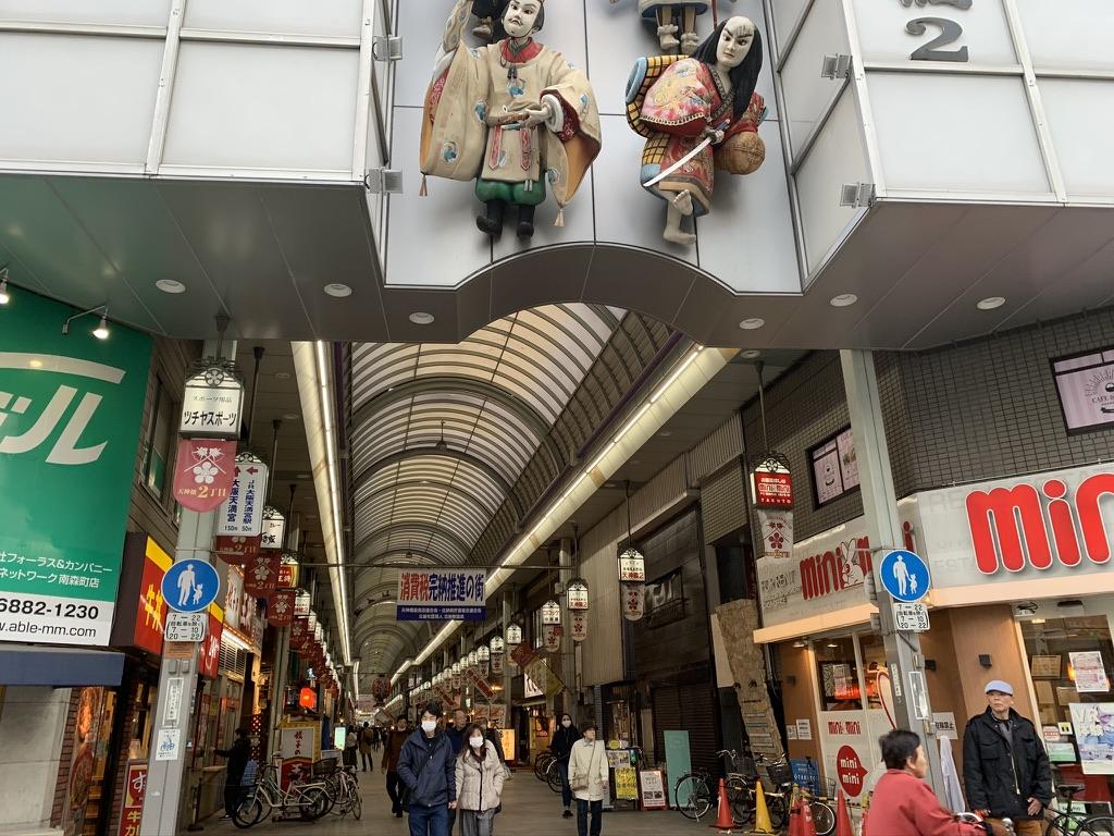 なにわ七幸めぐり 大阪天神宮 天神橋筋商店街