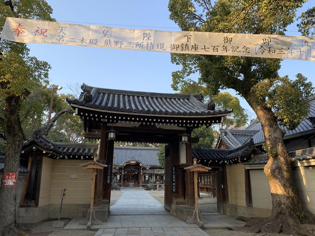 杭全神社 大門