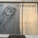 杭全神社 境内図