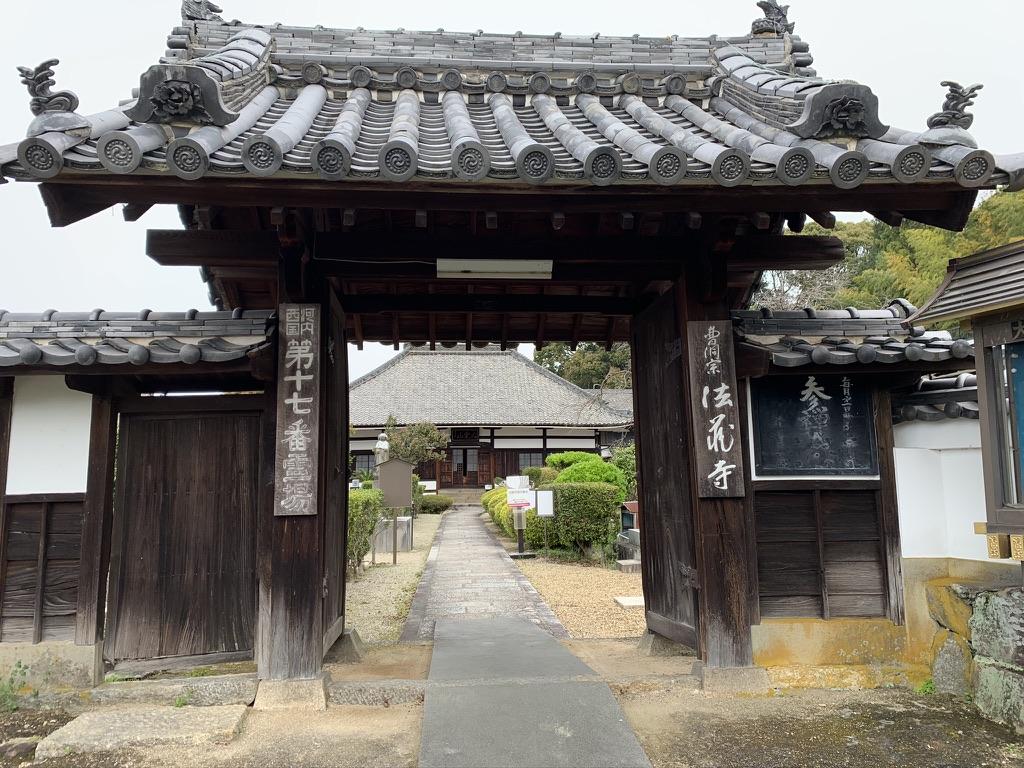 河内西国 法蔵寺