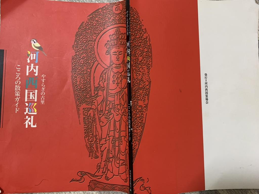 河内西国 ガイドブック