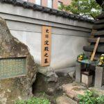 太融寺 淀殿の墓