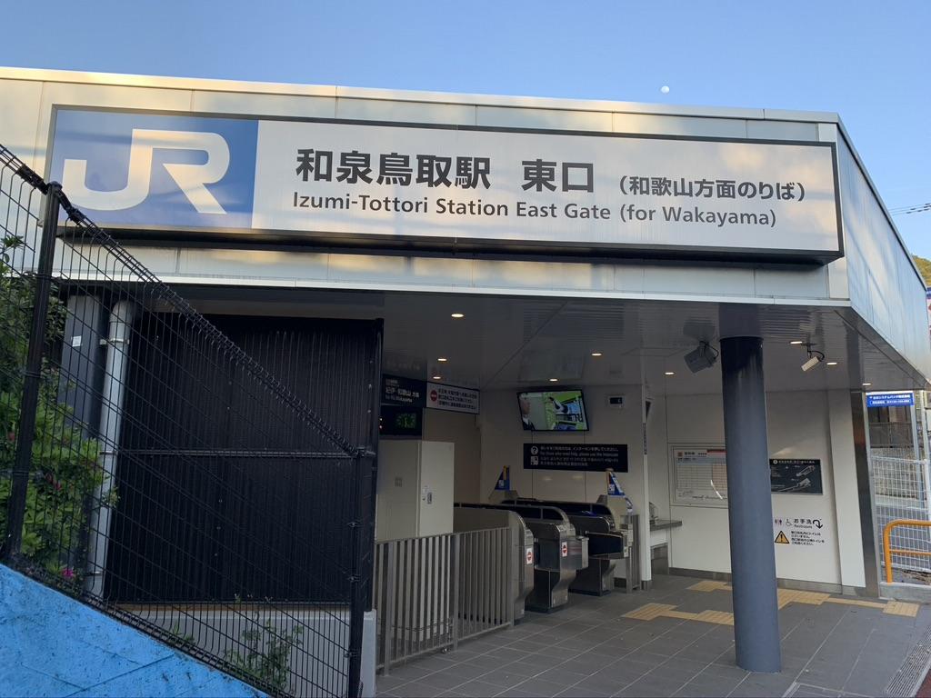 波太神社 和泉鳥取駅
