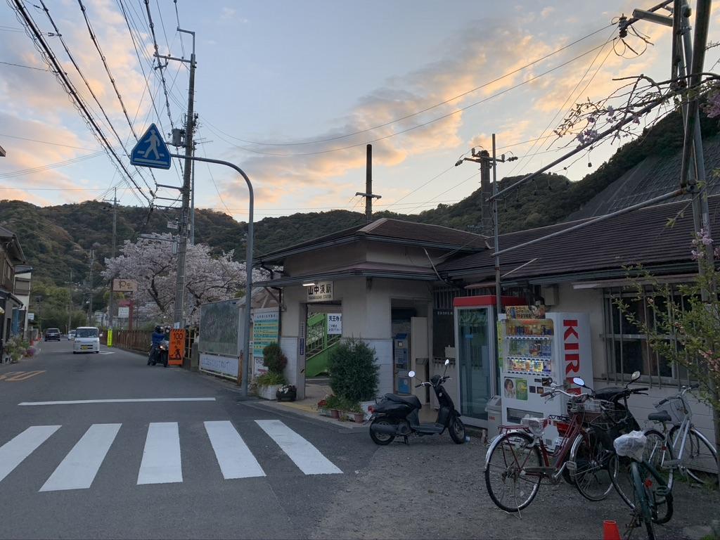 山中渓 山中渓駅