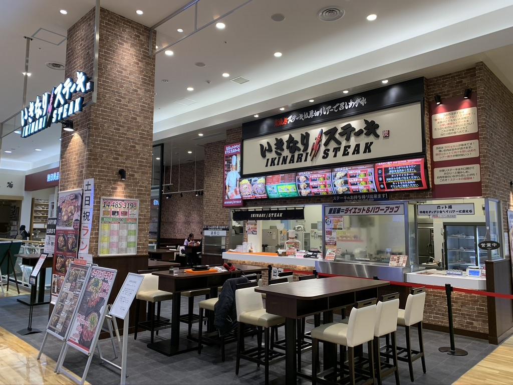 いきなりステーキ イオンモールりんくう泉南店