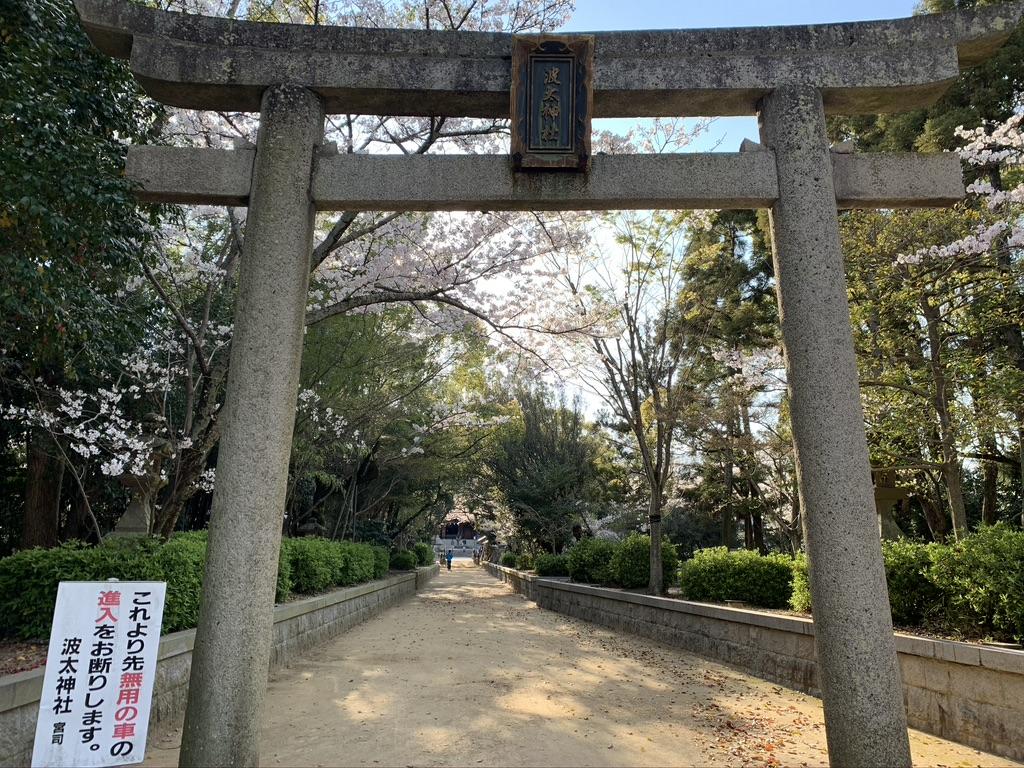 波太神社 一の鳥居