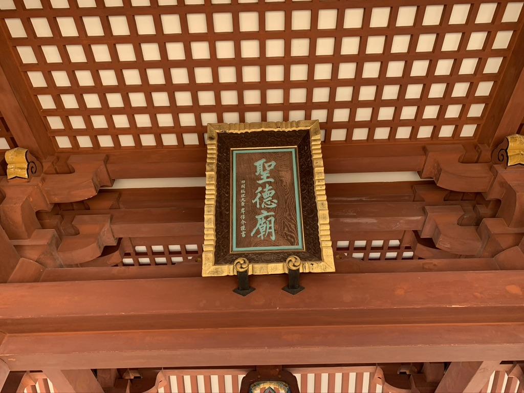 河内西国 叡福寺 山門 聖徳廟