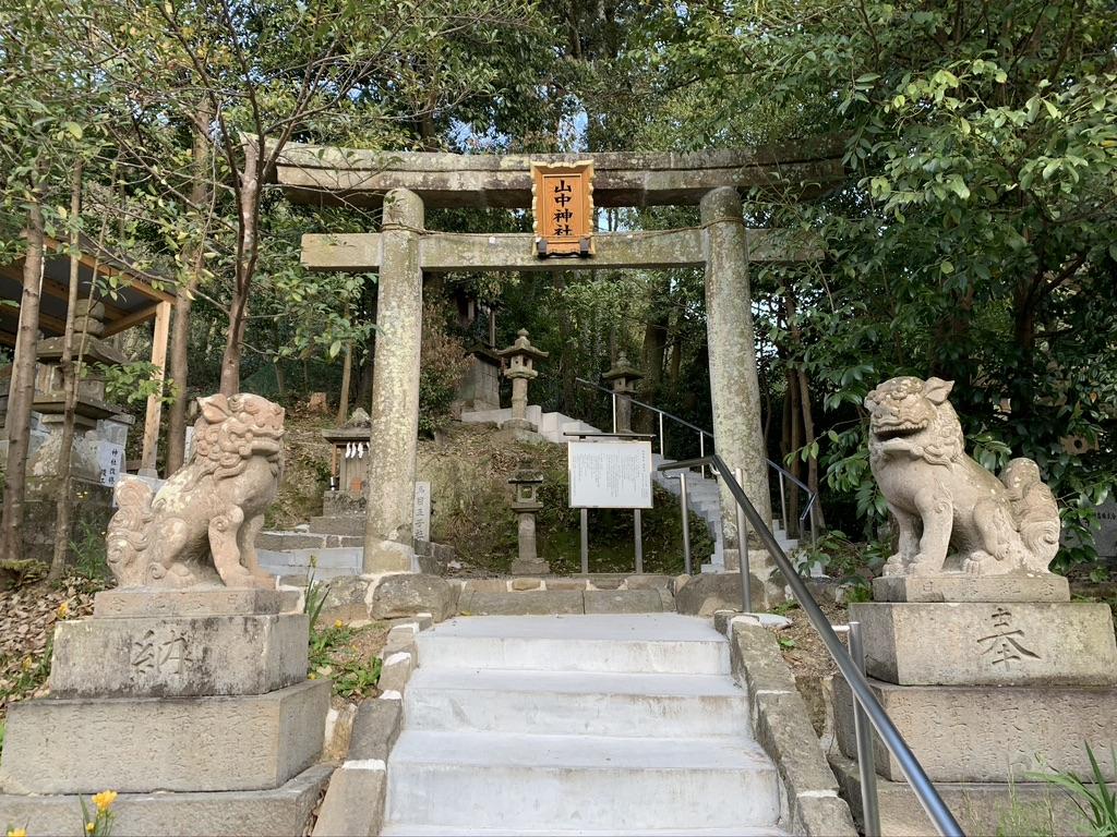山中渓 山中神社