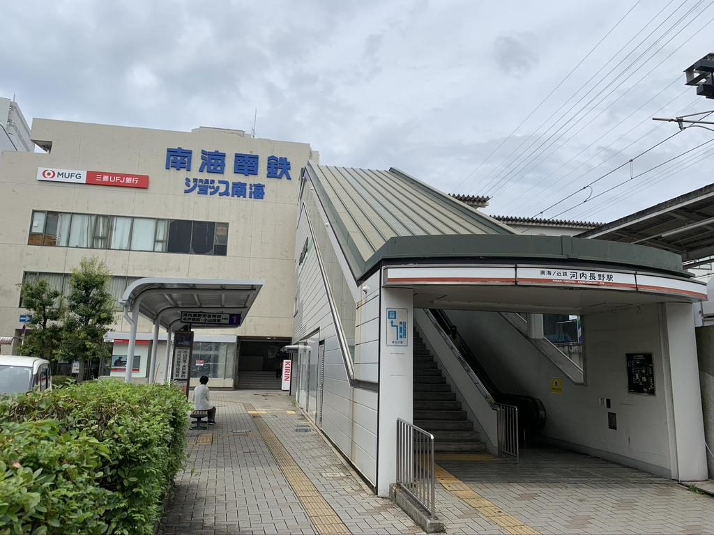 南海電鉄 河内長野駅 観心寺