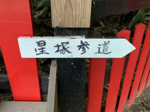 観心寺 星塚霊場 矢印