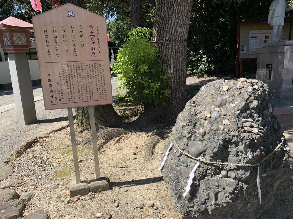大阪護国神社 さざれ石