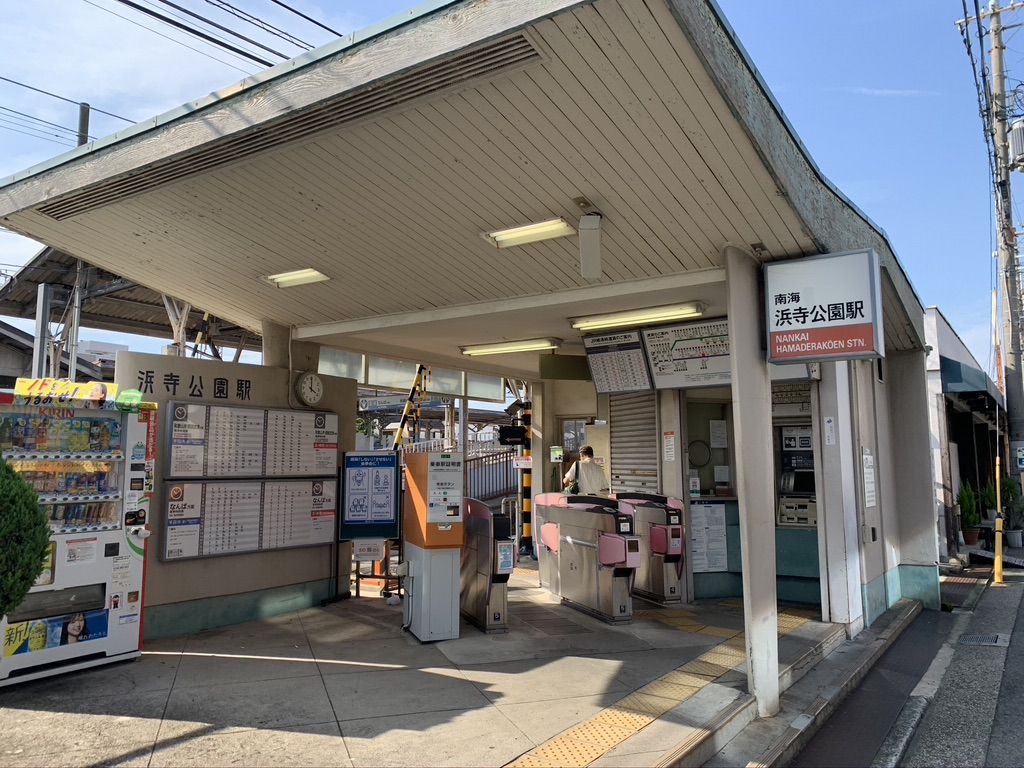 大鳥大社 参拝道 浜寺公園駅
