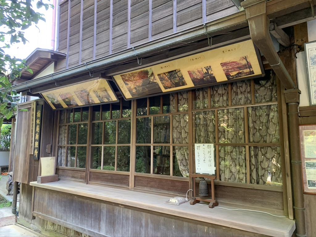 楠妣庵観音寺 社務所