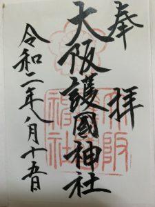 大阪護国神社 御朱印 みたま祭り 終戦記念日