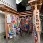石切劔箭神社 千羽鶴納所