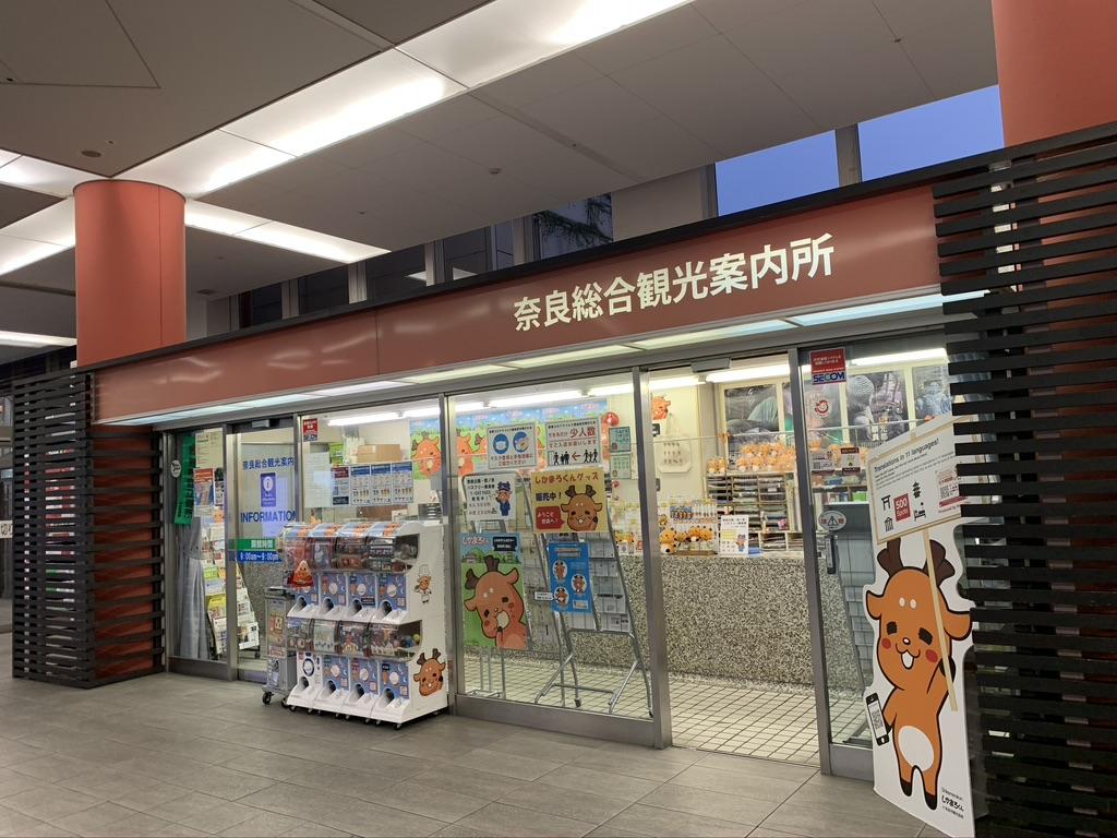 奈良総合観光案内所