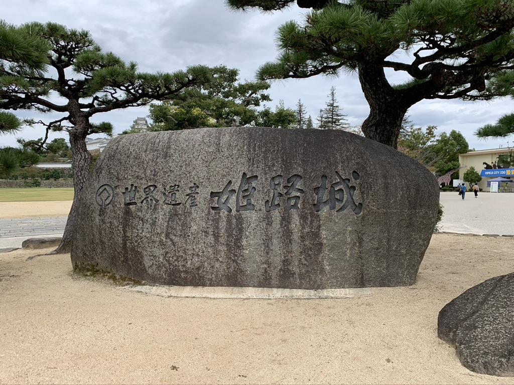 姫路城 三ノ丸