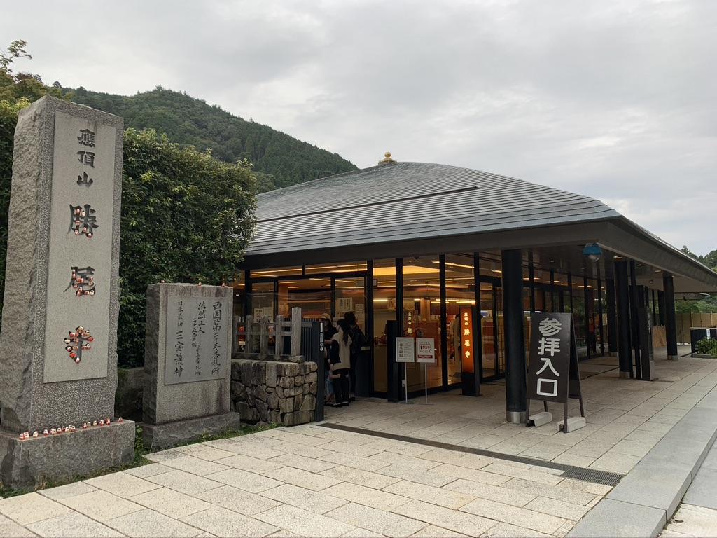 勝尾寺 入り口 お休み処 花の茶屋