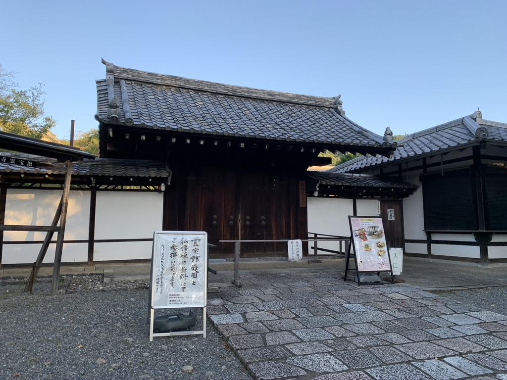 西国三十三所 醍醐寺 霊宝館