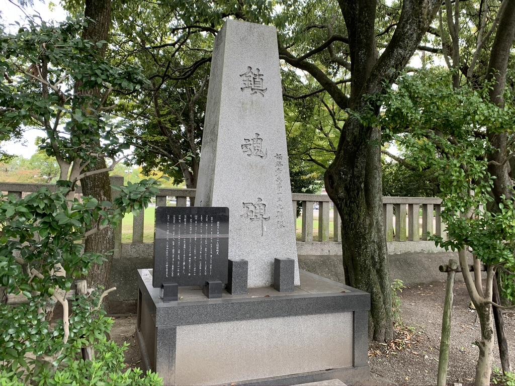 姫路護国神社 鎮魂碑